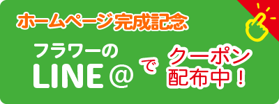 line_opening_banner