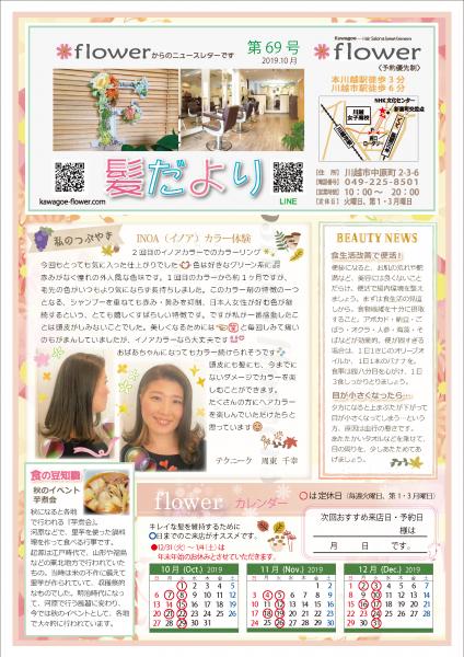 kamidayori_69_201910_a