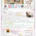 kamidayori_77_202006_a